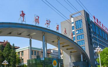 中国矿业大学(北京)在职研究生