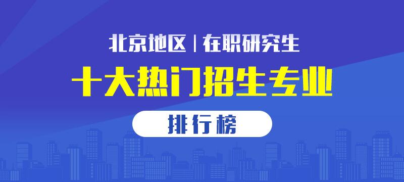 北京地区在职研究生招生专业有哪些?