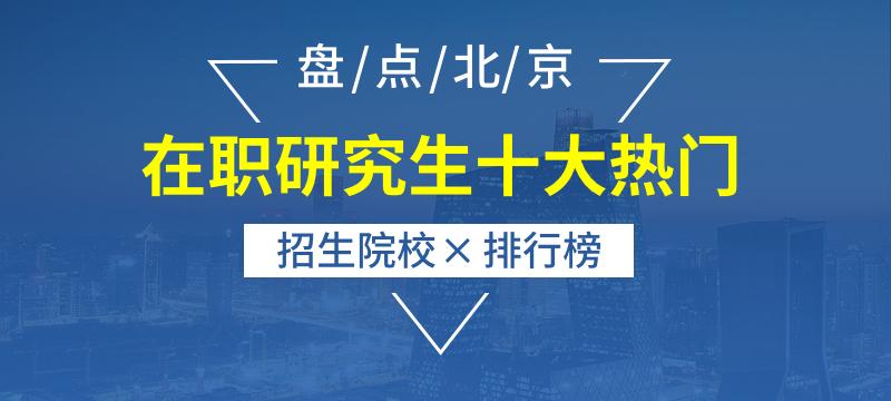 北京地区在职研究生招生院校有哪些?